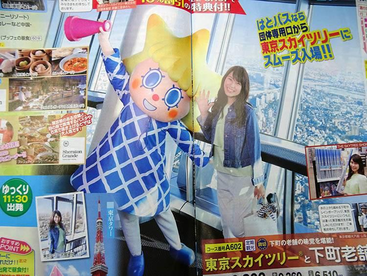 japońska manga anime Japonia komiksy