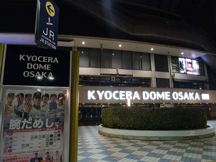 groundhopping turystyka stadionowa groundspotting Kyocera Dome Osaka stadion