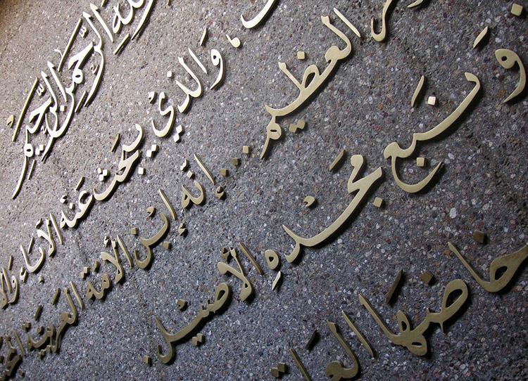 język arabski języki ciekawostki językowe o językach